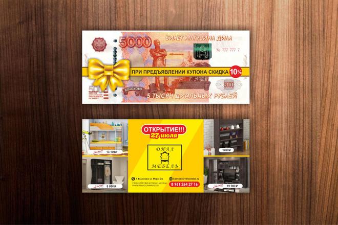 Дизайн флаера, листовки 26 - kwork.ru