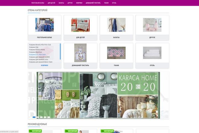 Установлю интернет-магазин OpenCart за 1 день 26 - kwork.ru