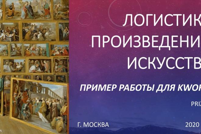 Создание красивой презентации 12 - kwork.ru