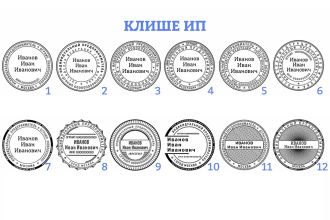 Дизайн печати, штампа в векторном формате 3 - kwork.ru