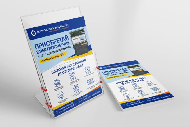 Разработаю дизайн листовки, флаера 73 - kwork.ru