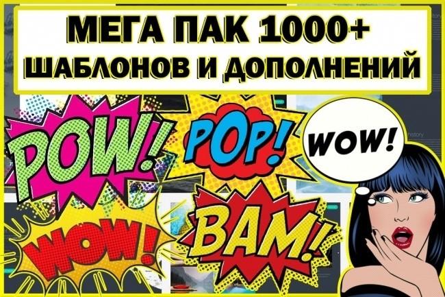 ПАК 1000 шаблонов и дополнений для WordPress 56 - kwork.ru