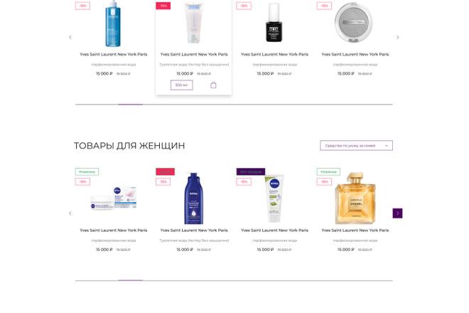 Уникальный дизайн сайта для вас. Интернет магазины и другие сайты 6 - kwork.ru