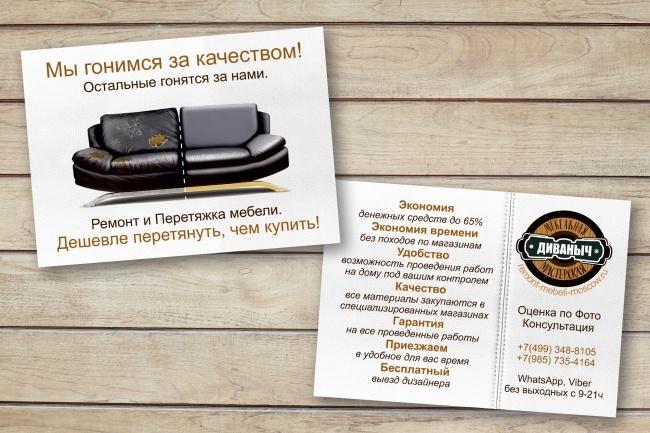 Разработаю дизайн флаера, листовки 41 - kwork.ru