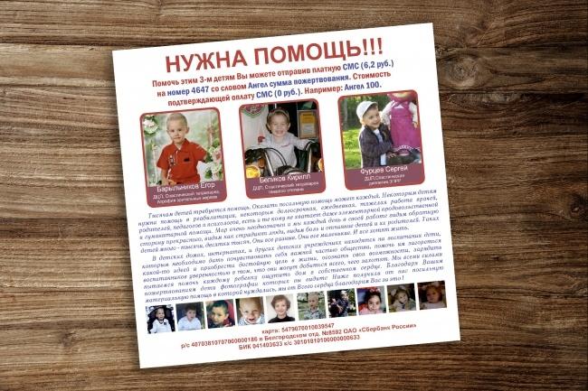 Разработаю дизайн флаера, листовки 37 - kwork.ru