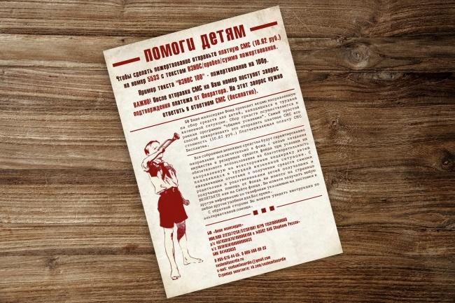 Разработаю дизайн флаера, листовки 36 - kwork.ru