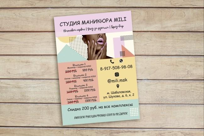 Разработаю дизайн флаера, листовки 27 - kwork.ru