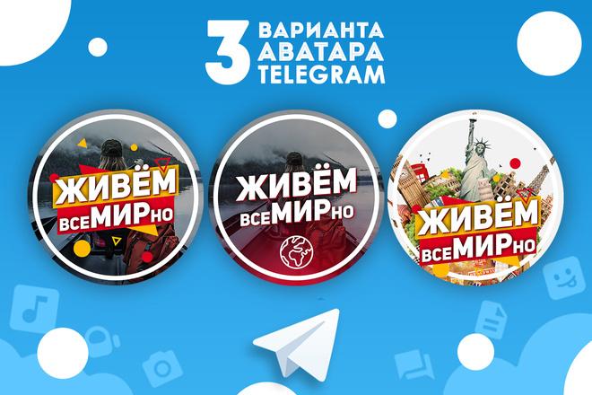 Оформление Telegram 33 - kwork.ru