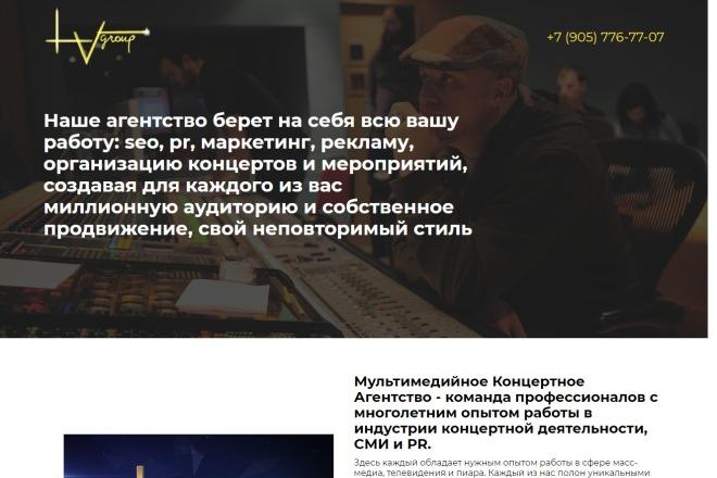 Landing Page с 0 + дизайн 30 - kwork.ru
