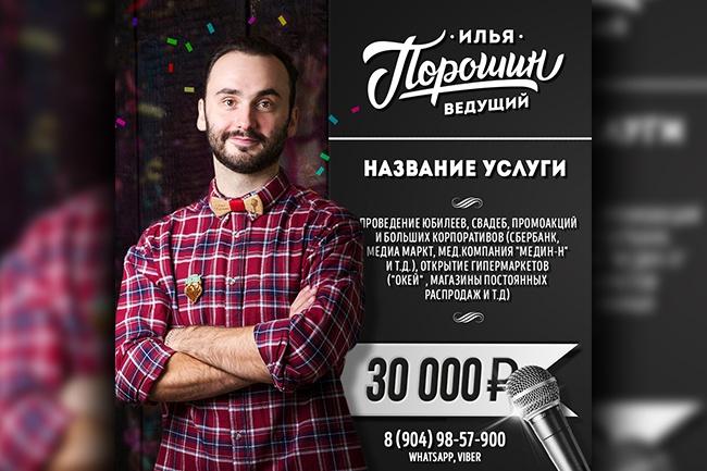 Сделаю оформление групп в социальных сетях или каналах 19 - kwork.ru
