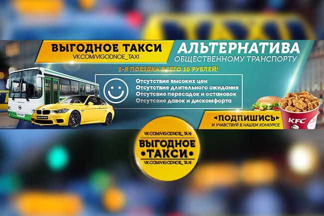 Сделаю оформление групп в социальных сетях или каналах 21 - kwork.ru