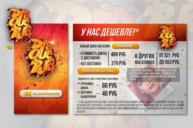 Сделаю оформление групп в социальных сетях или каналах 36 - kwork.ru