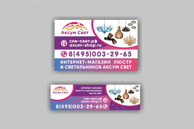 Сделаю статичный баннер 2 - kwork.ru