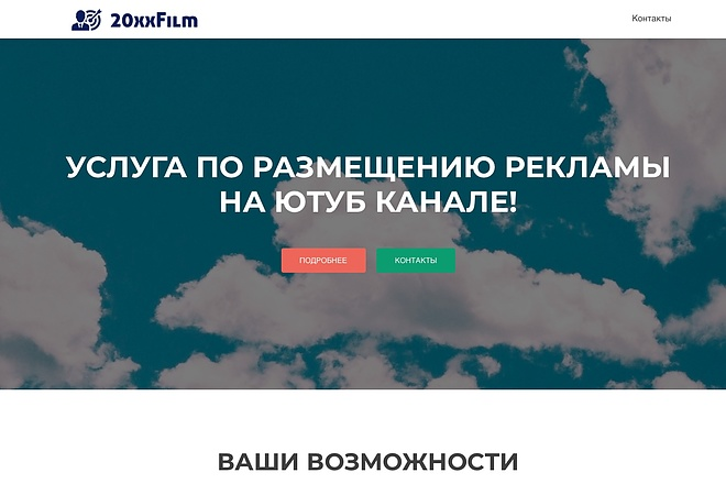 Создание одностраничника на Wordpress 33 - kwork.ru