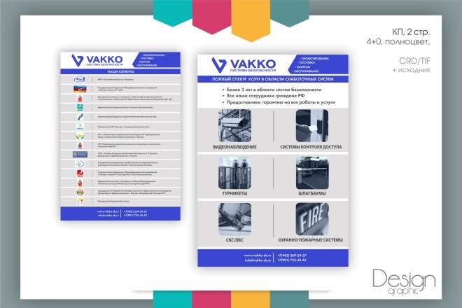 Макет листовки, флаера 2 - kwork.ru