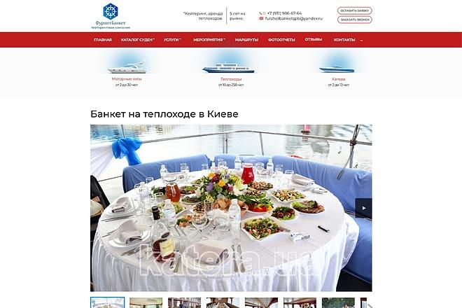 Дизайн landing page для вашего бизнеса 6 - kwork.ru