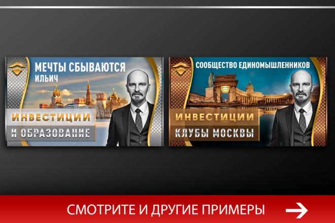 Баннер, который продаст. Креатив для соцсетей и сайтов. Идеи + 82 - kwork.ru
