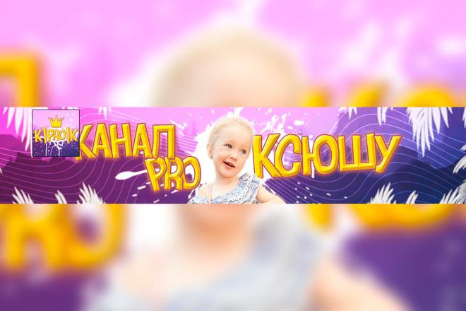 Оформление канала на YouTube, Шапка для канала, Аватарка для канала 34 - kwork.ru