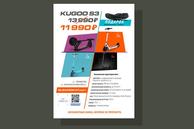 Красивый и уникальный дизайн флаера, листовки 11 - kwork.ru
