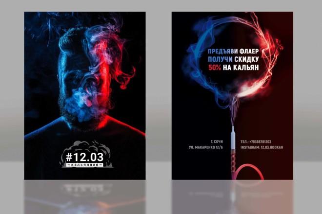 Красивый и уникальный дизайн флаера, листовки 2 - kwork.ru