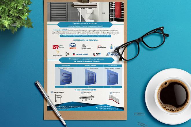 Яркий дизайн коммерческого предложения КП. Премиум дизайн 54 - kwork.ru