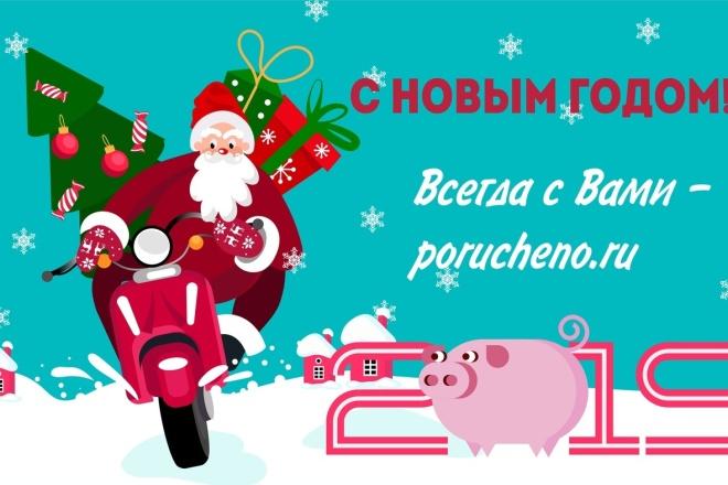 Сделаю открытку 106 - kwork.ru