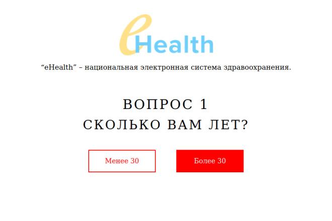 Скопирую страницу любой landing page с установкой панели управления 49 - kwork.ru