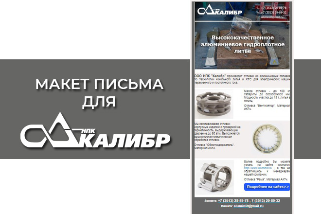 Создам html письмо для e-mail рассылки -адаптация + дизайн 9 - kwork.ru