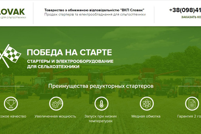 Качественная копия лендинга с установкой панели редактора 78 - kwork.ru