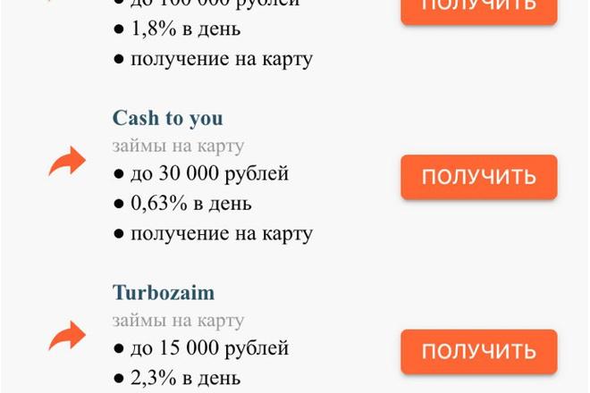 Разработка мобильного приложения под ключ 11 - kwork.ru