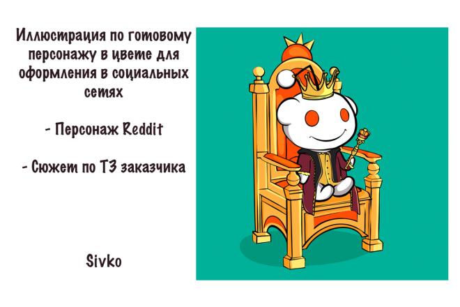 Создание иллюстрации в любой стилизации 1 - kwork.ru