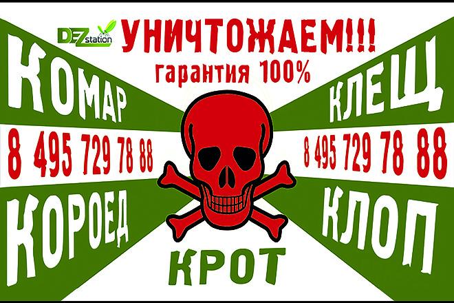 Баннер для печати 13 - kwork.ru