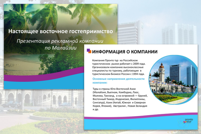 Сделаю презентацию в MS PowerPoint 49 - kwork.ru