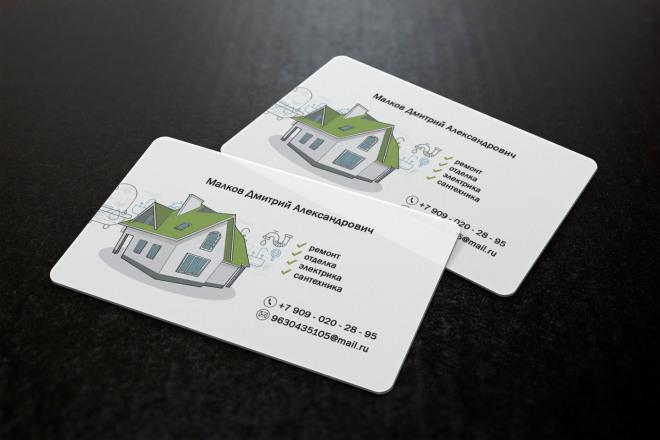 Дизайн визитной карточки 25 - kwork.ru