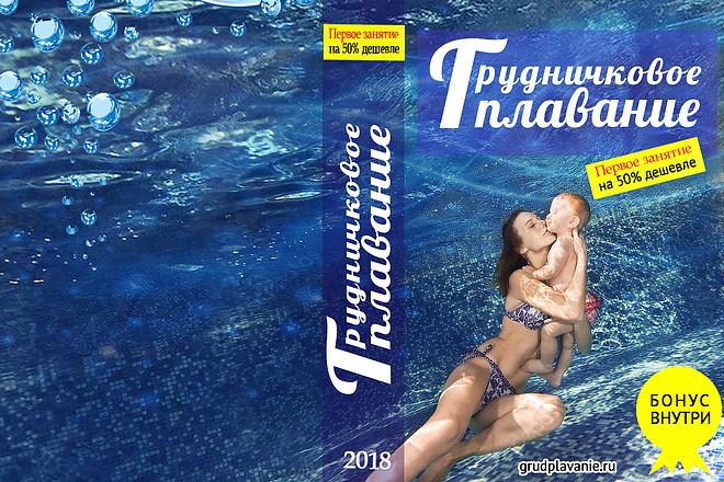 Создание 3D обложек для электронных книг, CD дисков 6 - kwork.ru