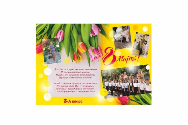 Сделаю открытку 28 - kwork.ru