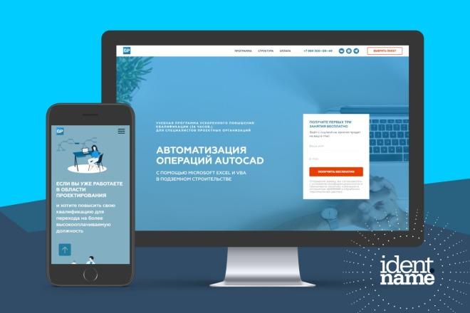 8 разделов лендинга - готовый сайт на Tilda. Быстрый запуск от 1 дня 2 - kwork.ru