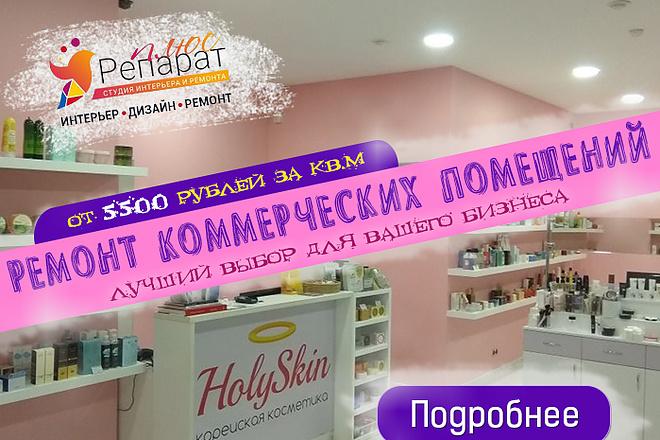 Разработаю 3 promo для рекламы ВКонтакте 28 - kwork.ru