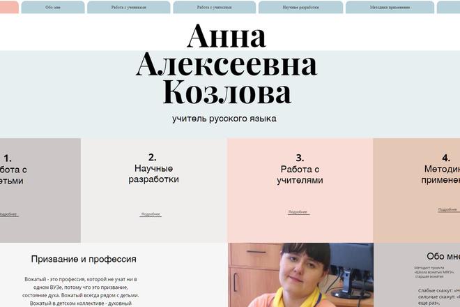Создание сайтов на конструкторе сайтов WIX, nethouse 50 - kwork.ru