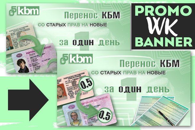 Продающий Promo-баннер для Вашей соц. сети 9 - kwork.ru