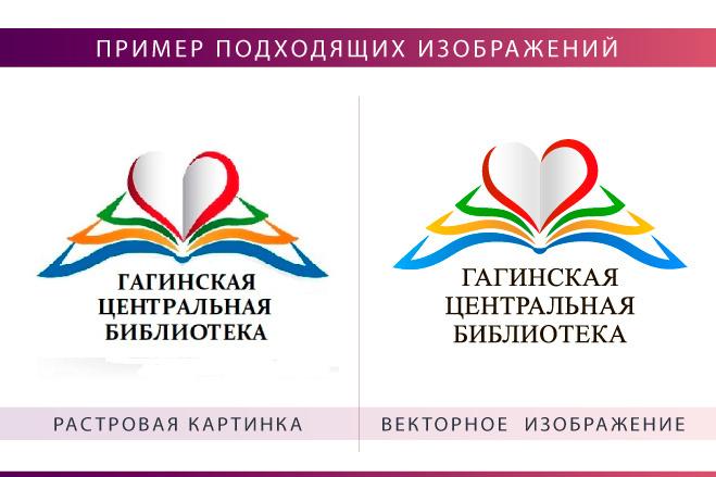 Вектор. Отрисовка в векторе простых эскизов, иконок, логотипов, растра 6 - kwork.ru