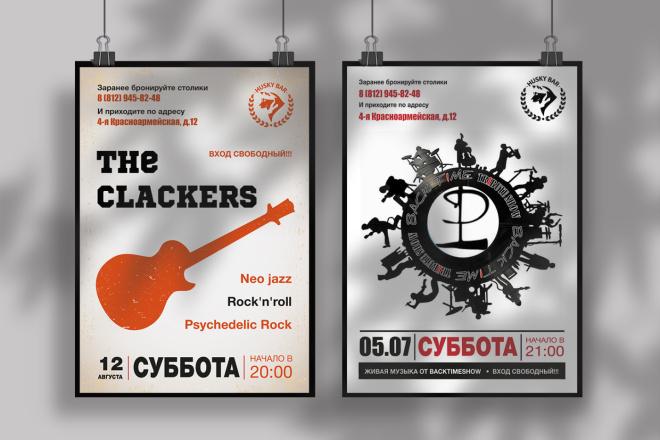 АФИШИ, плакаты, постеры 1 - kwork.ru