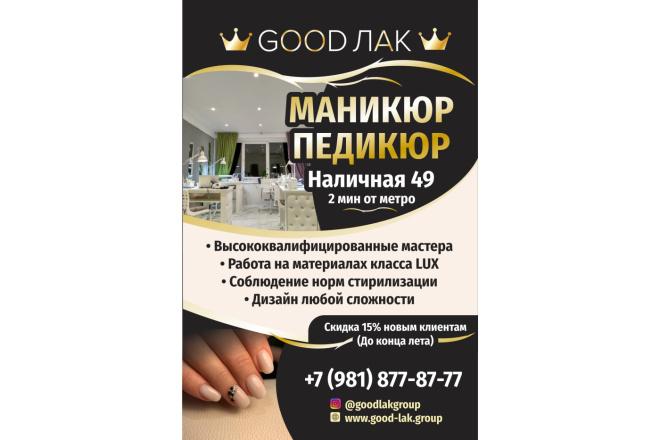 Баннер для печати 7 - kwork.ru