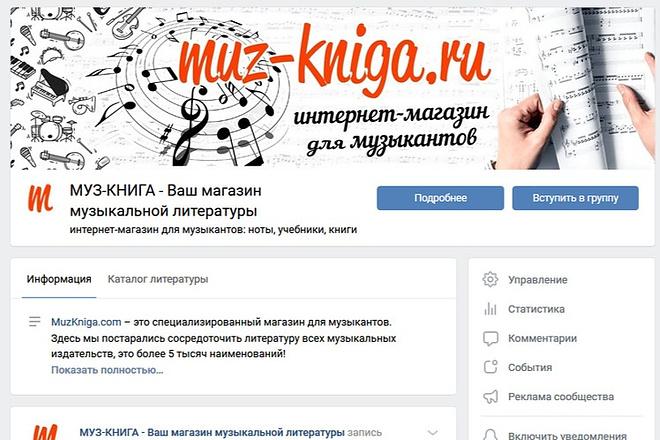 Оформлю группу ВК - обложка, баннер, аватар, установка 24 - kwork.ru