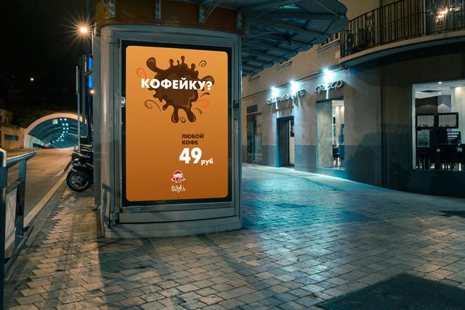 Профессиональный дизайн вашего билборда, штендера 4 - kwork.ru