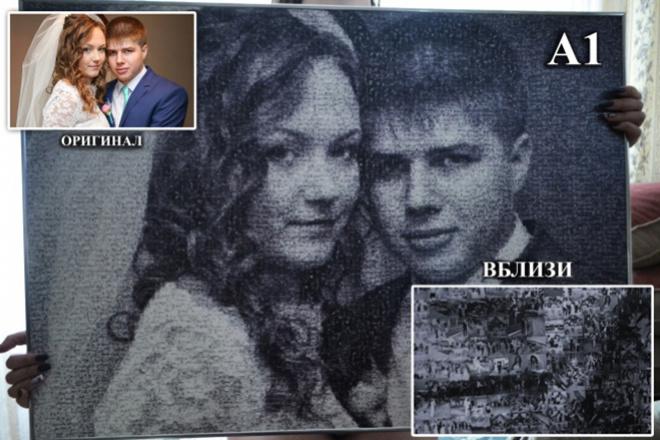 Сделаю портрет-мозаику из ваших фото 1 - kwork.ru