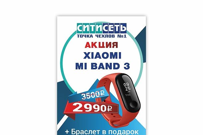 Дизайн для наружной рекламы 120 - kwork.ru