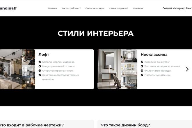 Сделаю классный Лендинг на Elementor Pro 7 - kwork.ru