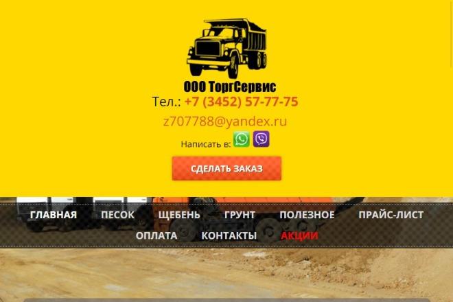Верстка страницы html + css из макета PSD или Figma 8 - kwork.ru