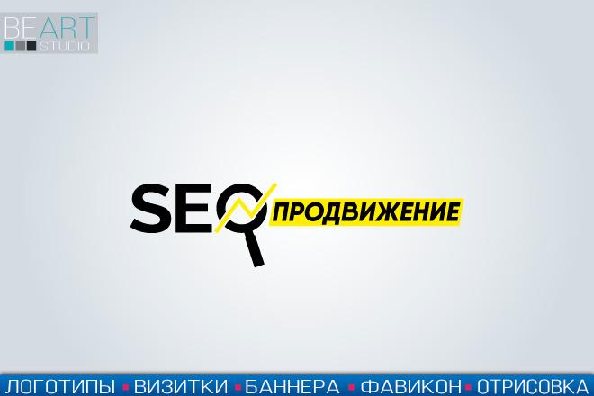 Создам качественный логотип, favicon в подарок 5 - kwork.ru